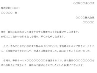 お礼状(資料送付:取り急ぎ)