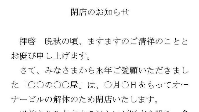 お知らせ(閉店:ハガキ)