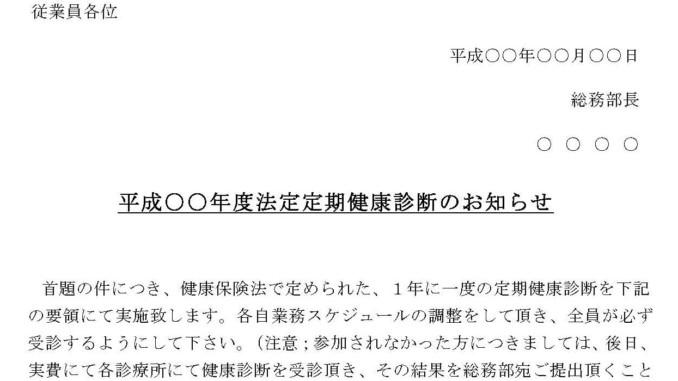 お知らせ(平成○○年度法定定期健康診断)