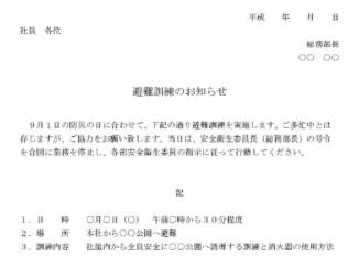 お知らせ(避難訓練)