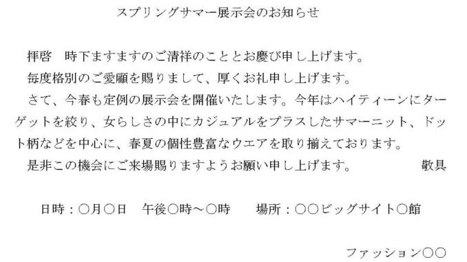 お知らせ(展示会:ハガキ)