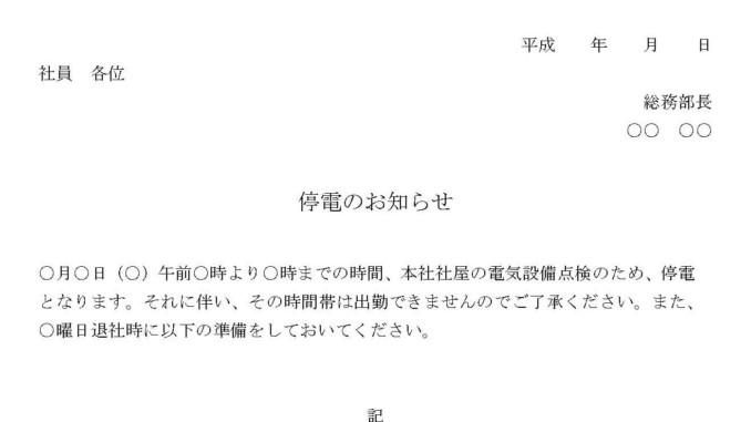 お知らせ(停電)
