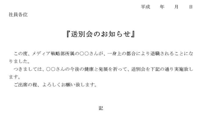 お知らせ(送別会)