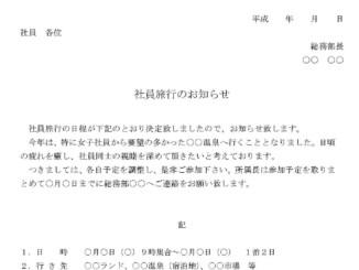 お知らせ(社員旅行)
