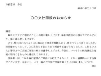 お知らせ(支社開設)