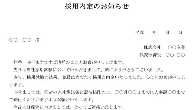 お知らせ(採用内定)