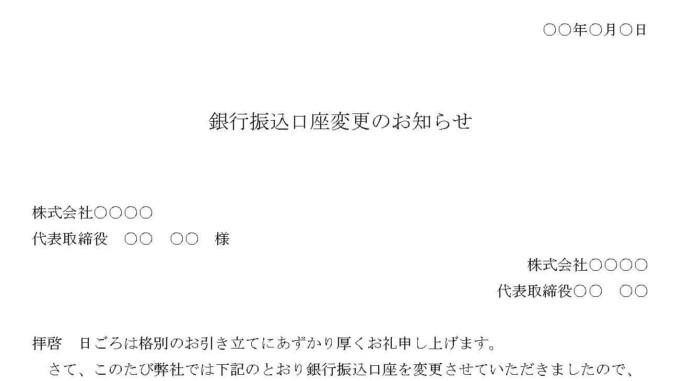お知らせ(銀行振込口座変更)