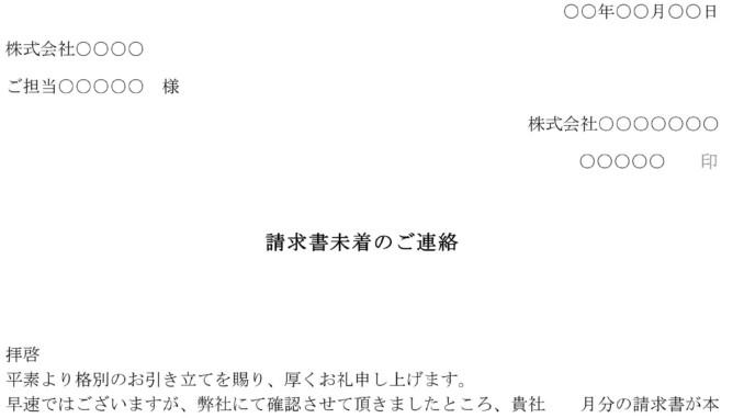 督促状(請求書未着)