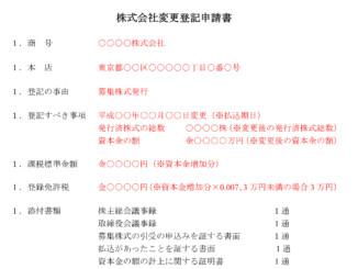 登記申請書(募集株式発行)