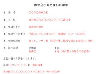 登記申請書(取締役辞任変更)