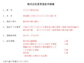 登記申請書(資本金の額減少)