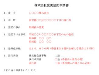 変更登記申請書(取締役就任)