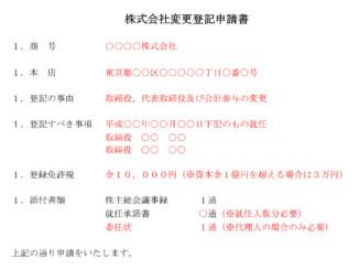 変更登記申請書(取締役:取締役会非設置会社)