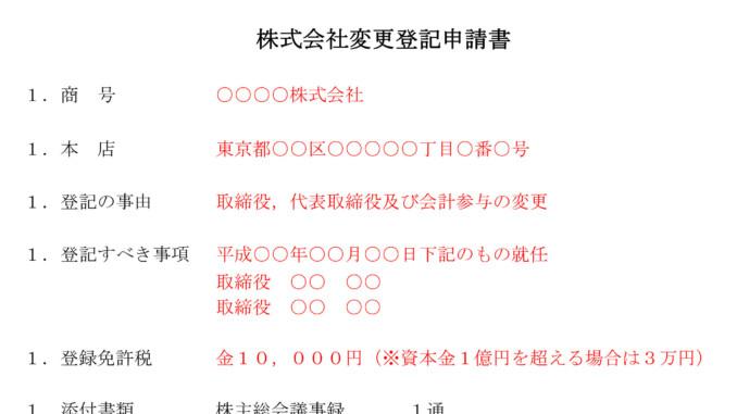 変更登記申請書(取締役:取締役会設置会社)