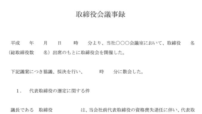 取締役会議事録(代表取締役の選定)