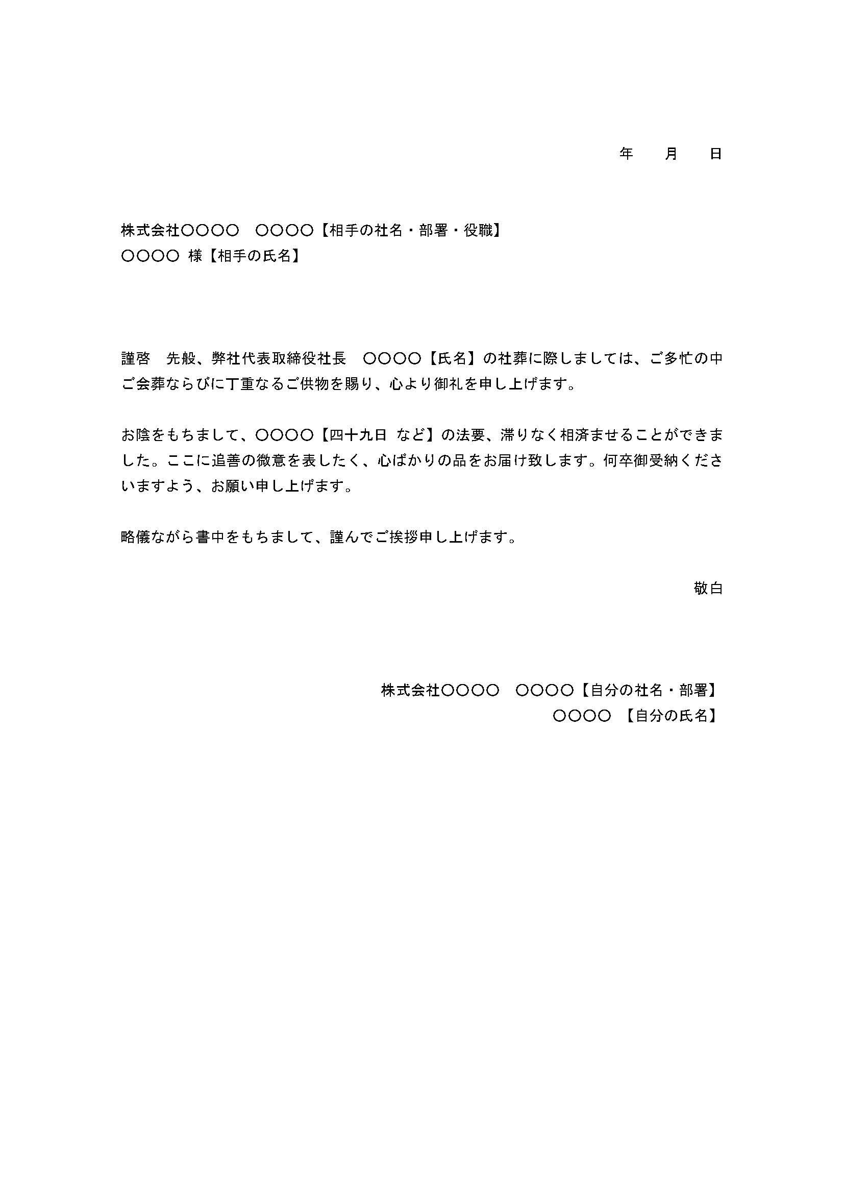 お礼状(法要)