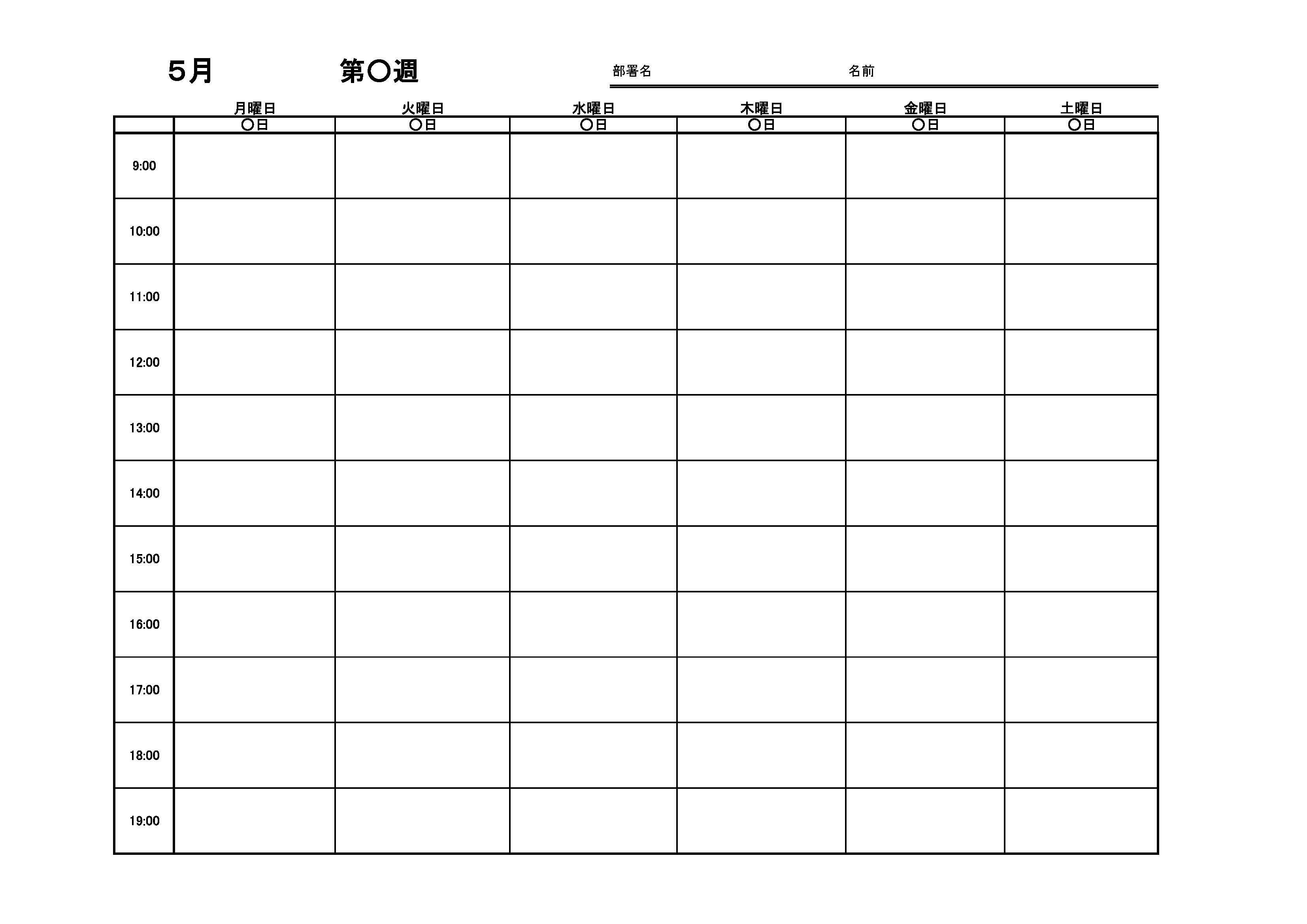 デイリー管理表02