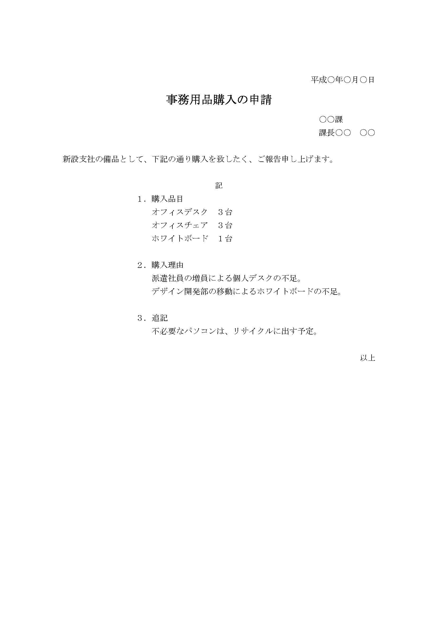 事務用品購入の申請書