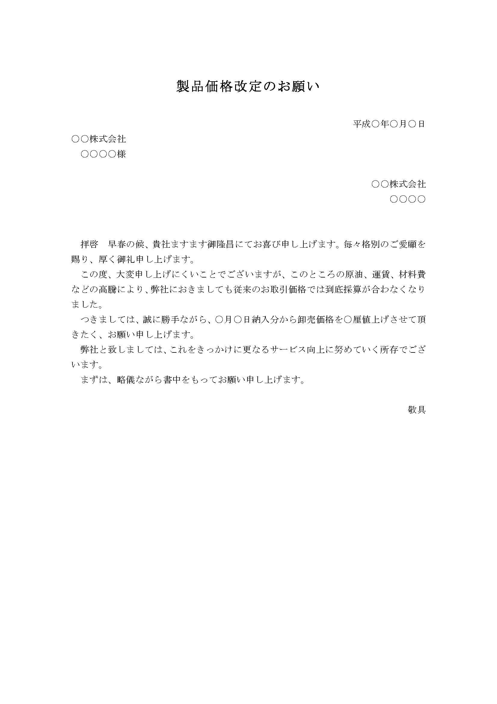 依頼状(価格改定)03