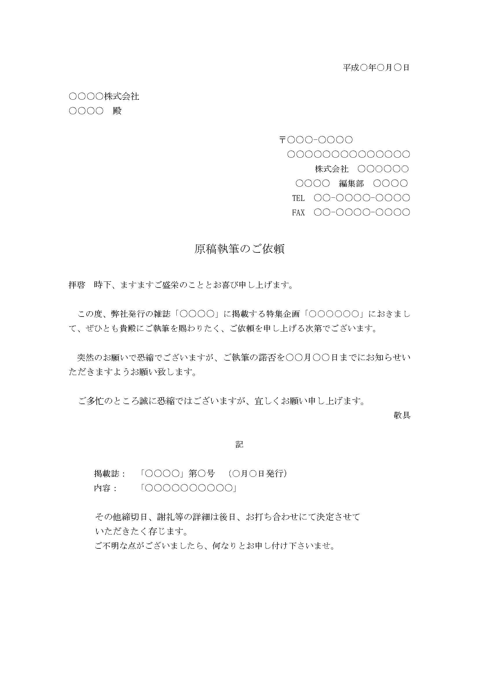 依頼状(原稿執筆)04