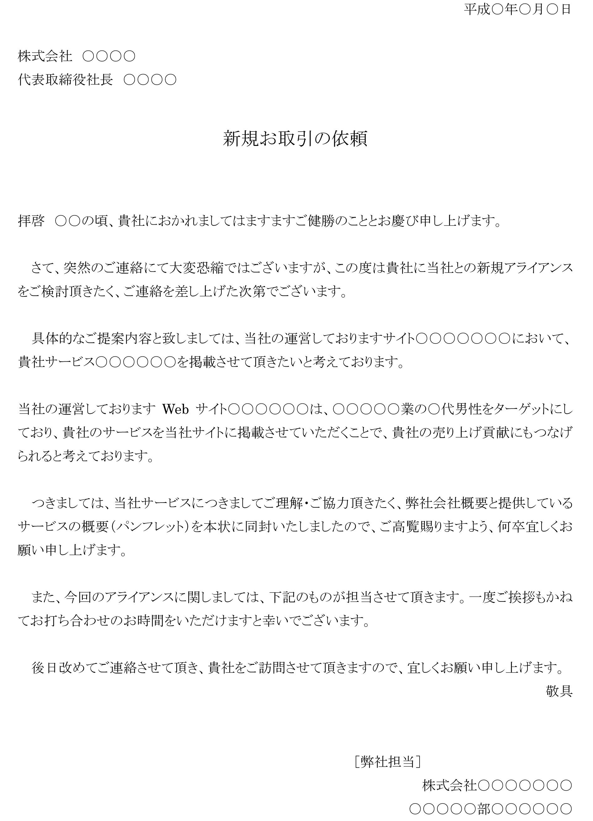 依頼状(新規取引・アライアンス)