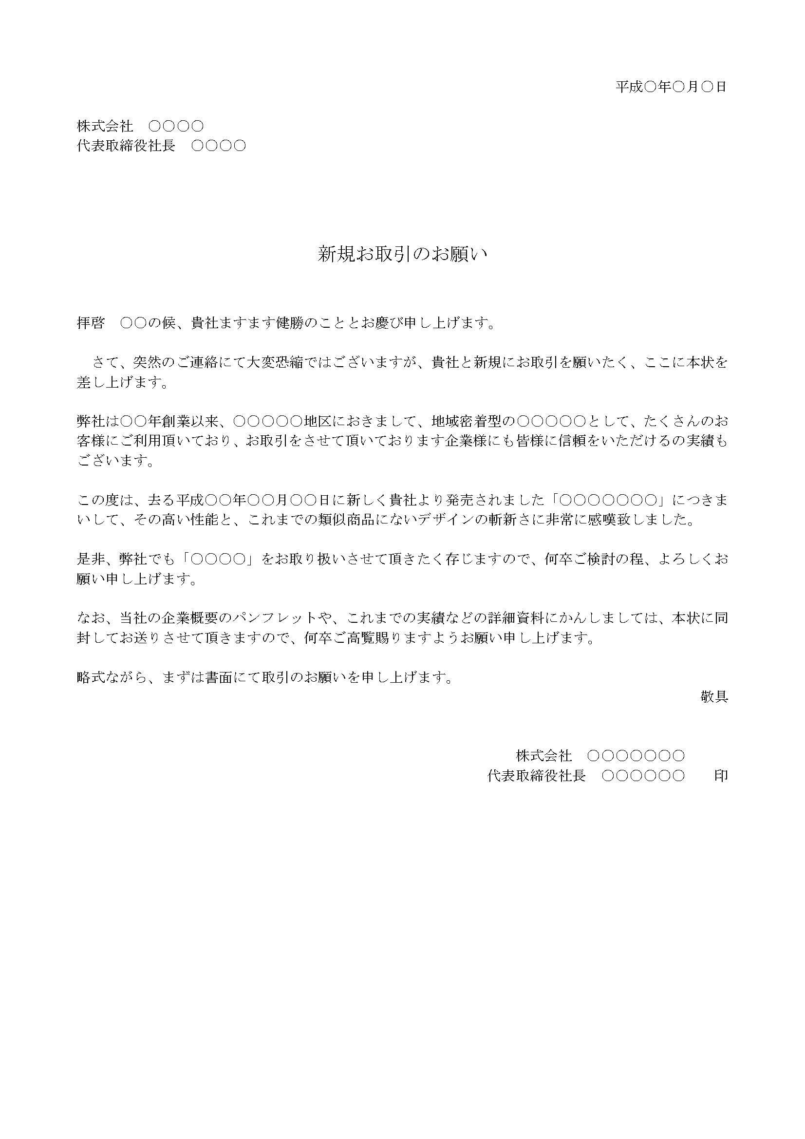 依頼状(新規取引依頼)06