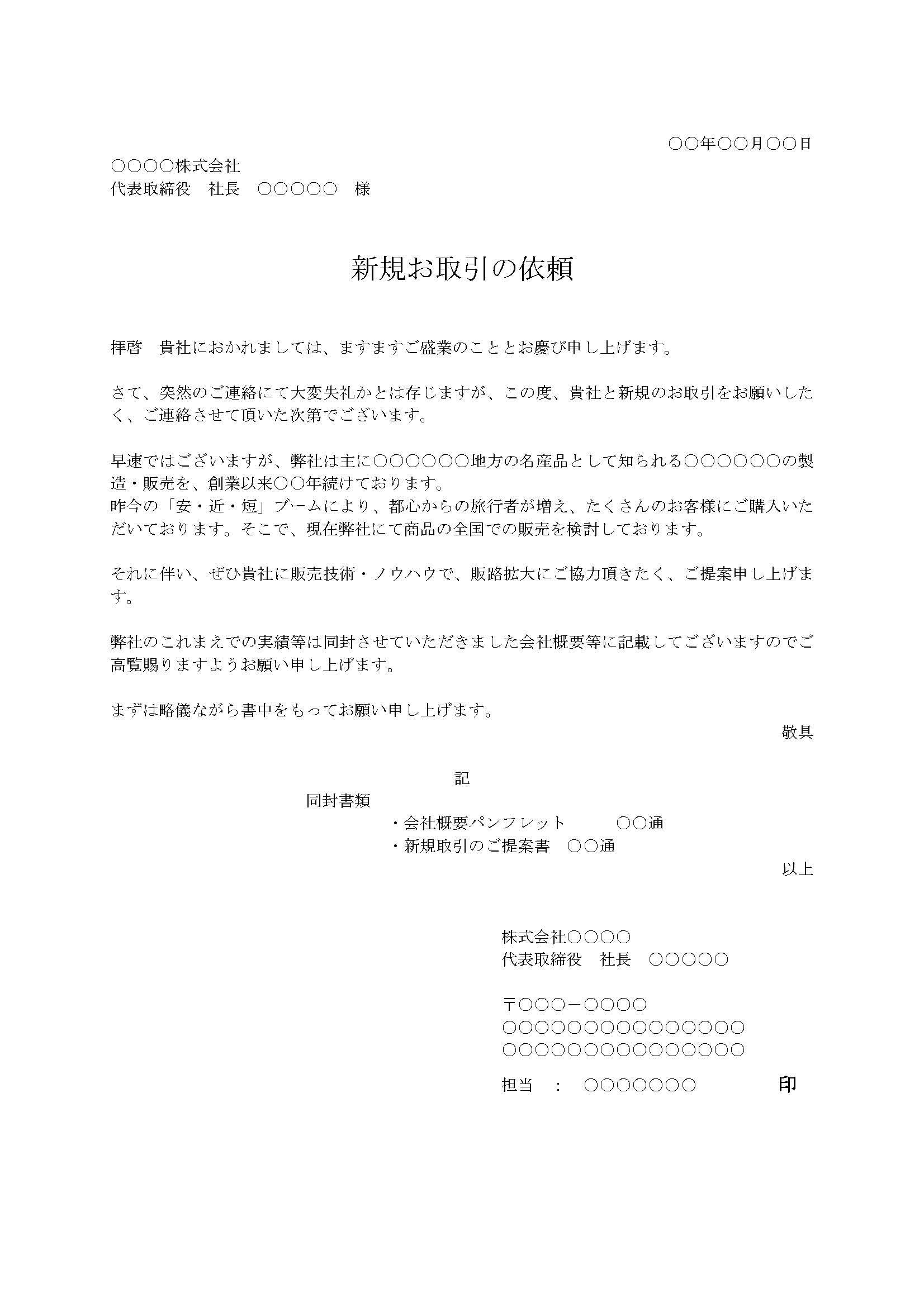 依頼状(新規取引依頼)07