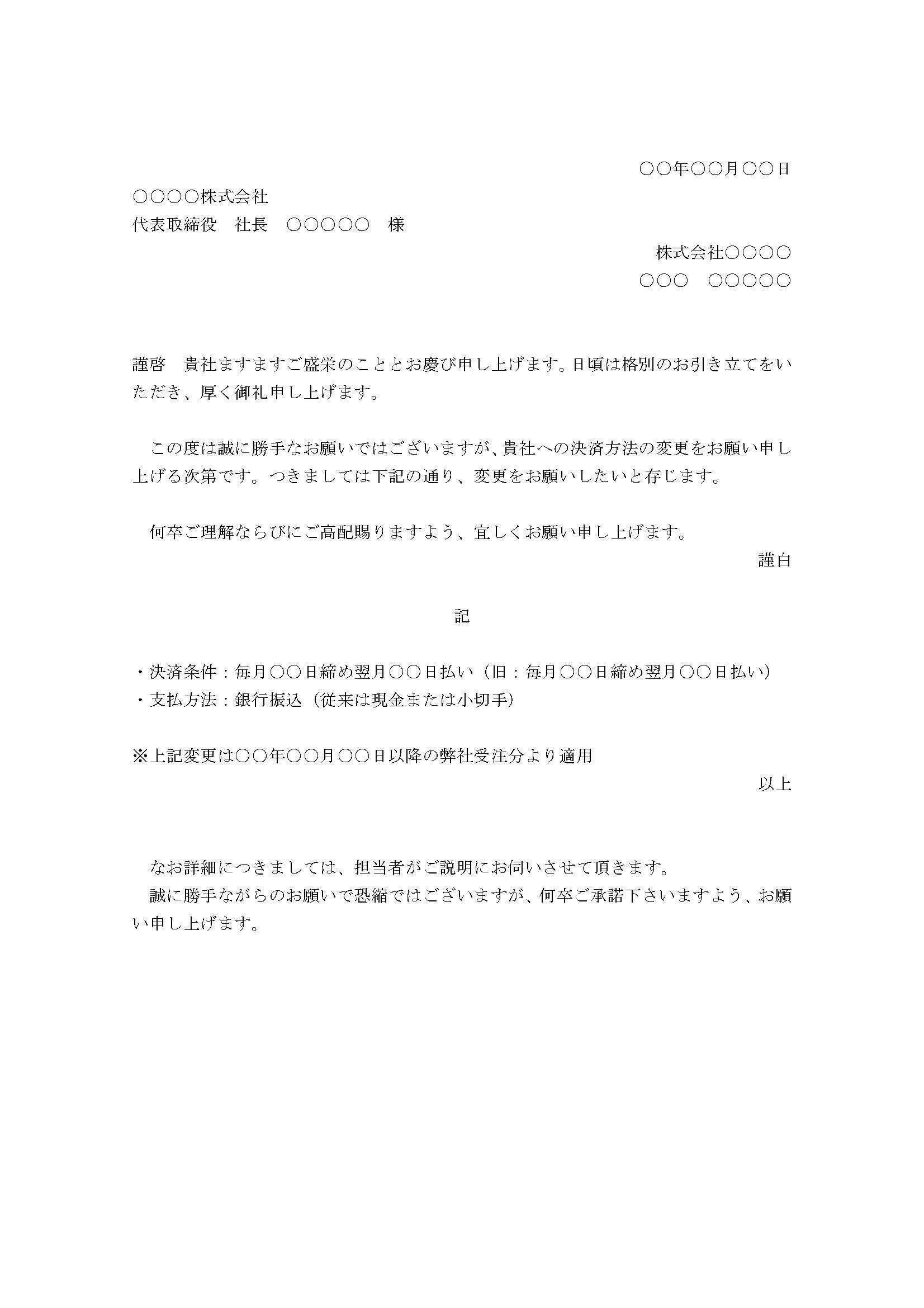 依頼状(決済方法変更)