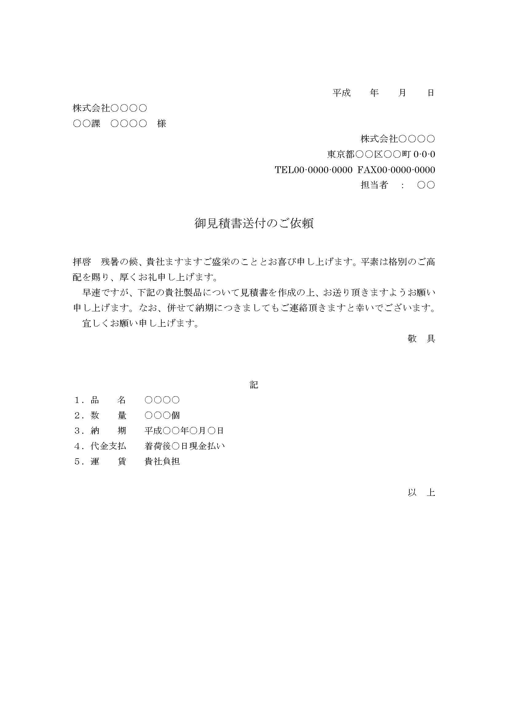 依頼状(お見積り依頼について)