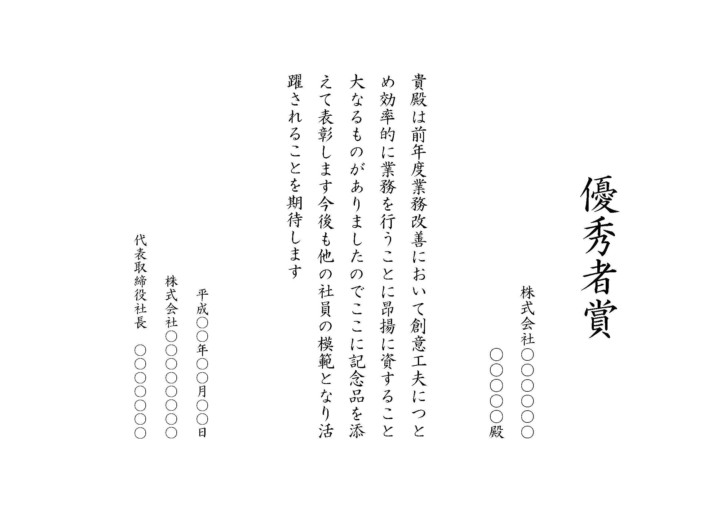 優秀者賞(縦書き)