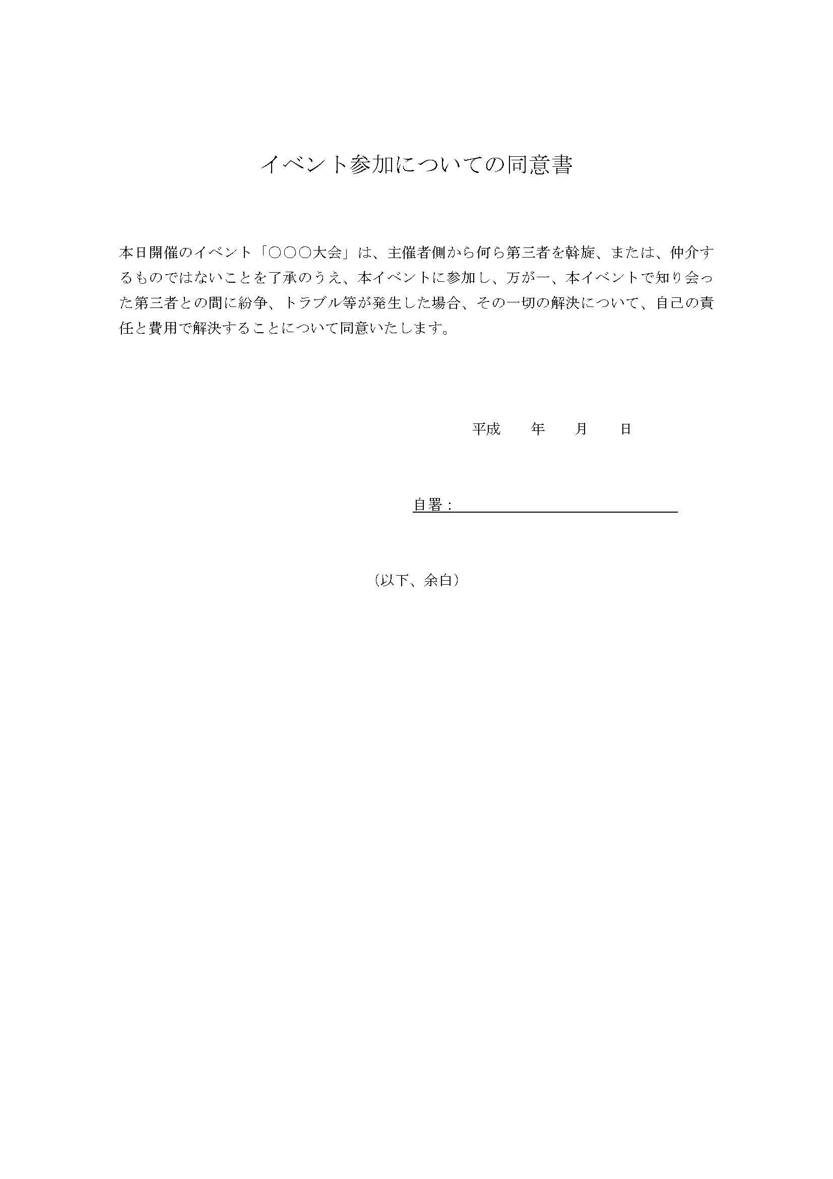 同意書(イベント参加について)