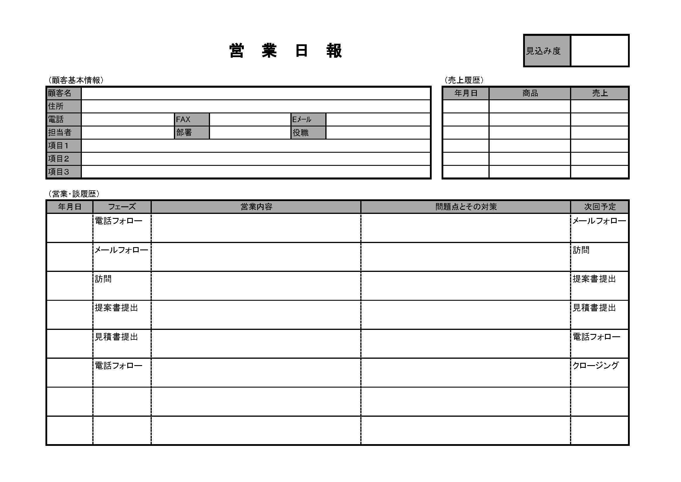 営業日報03