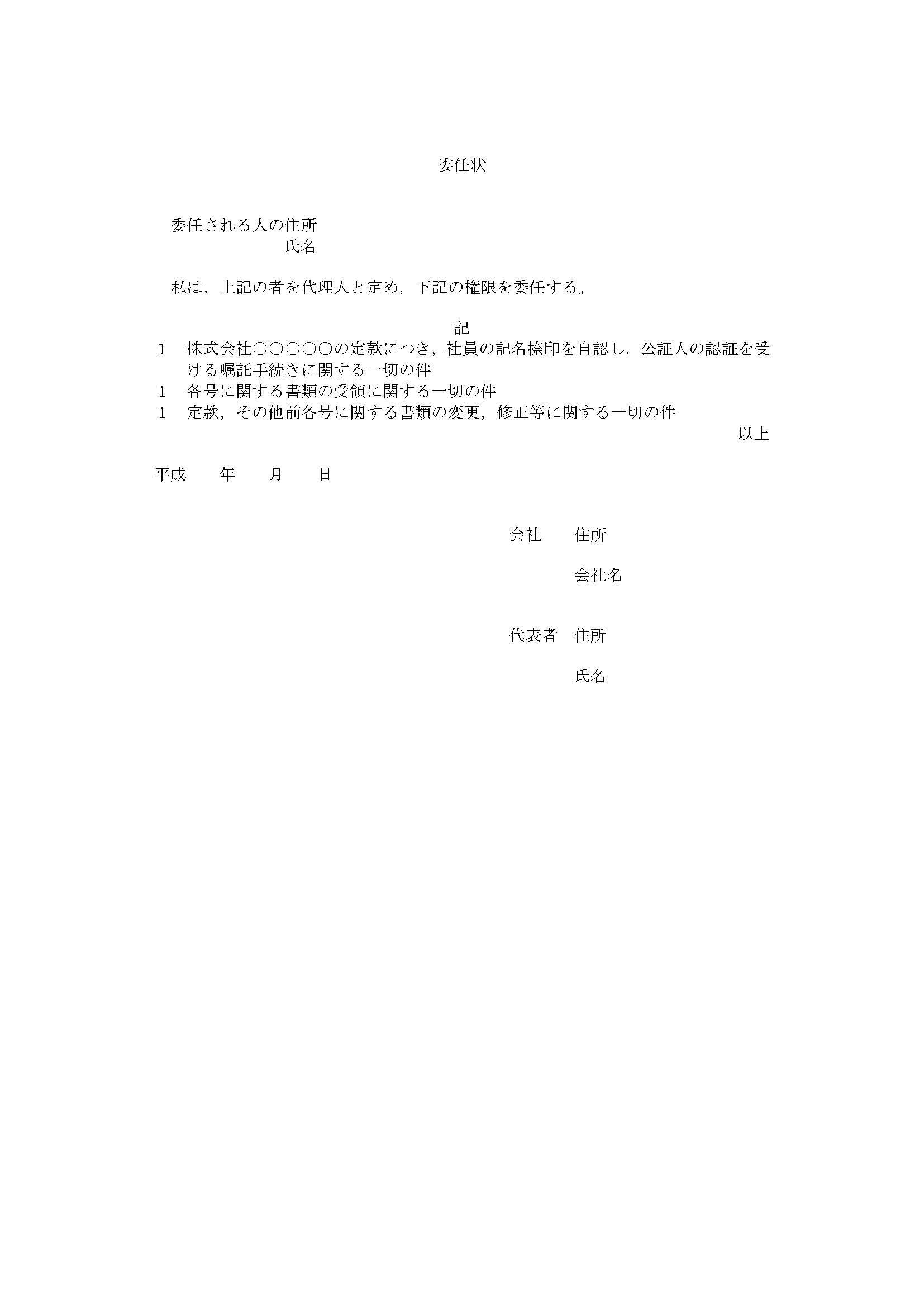 委任状(定款認証)