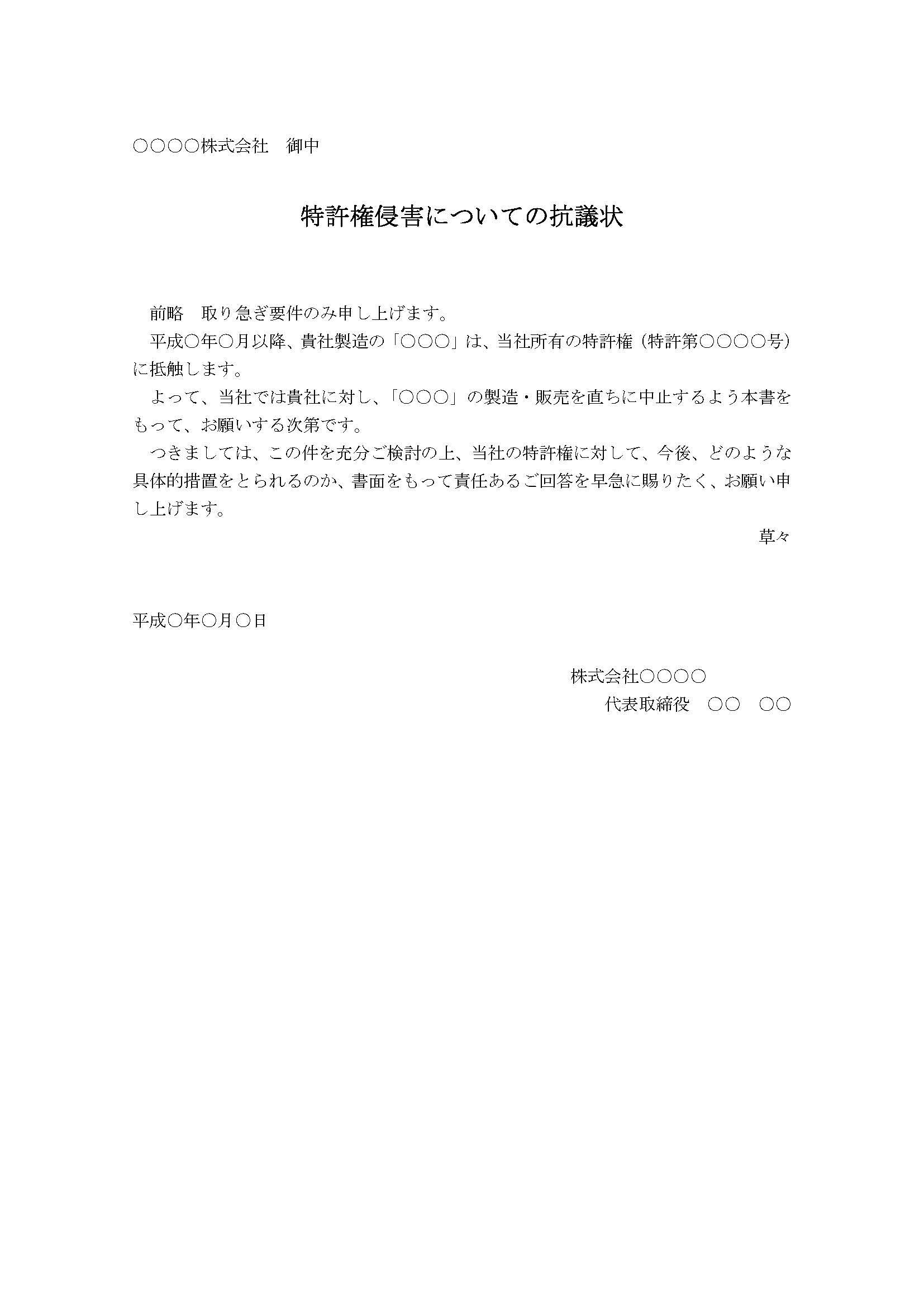 抗議状(特許権侵害)