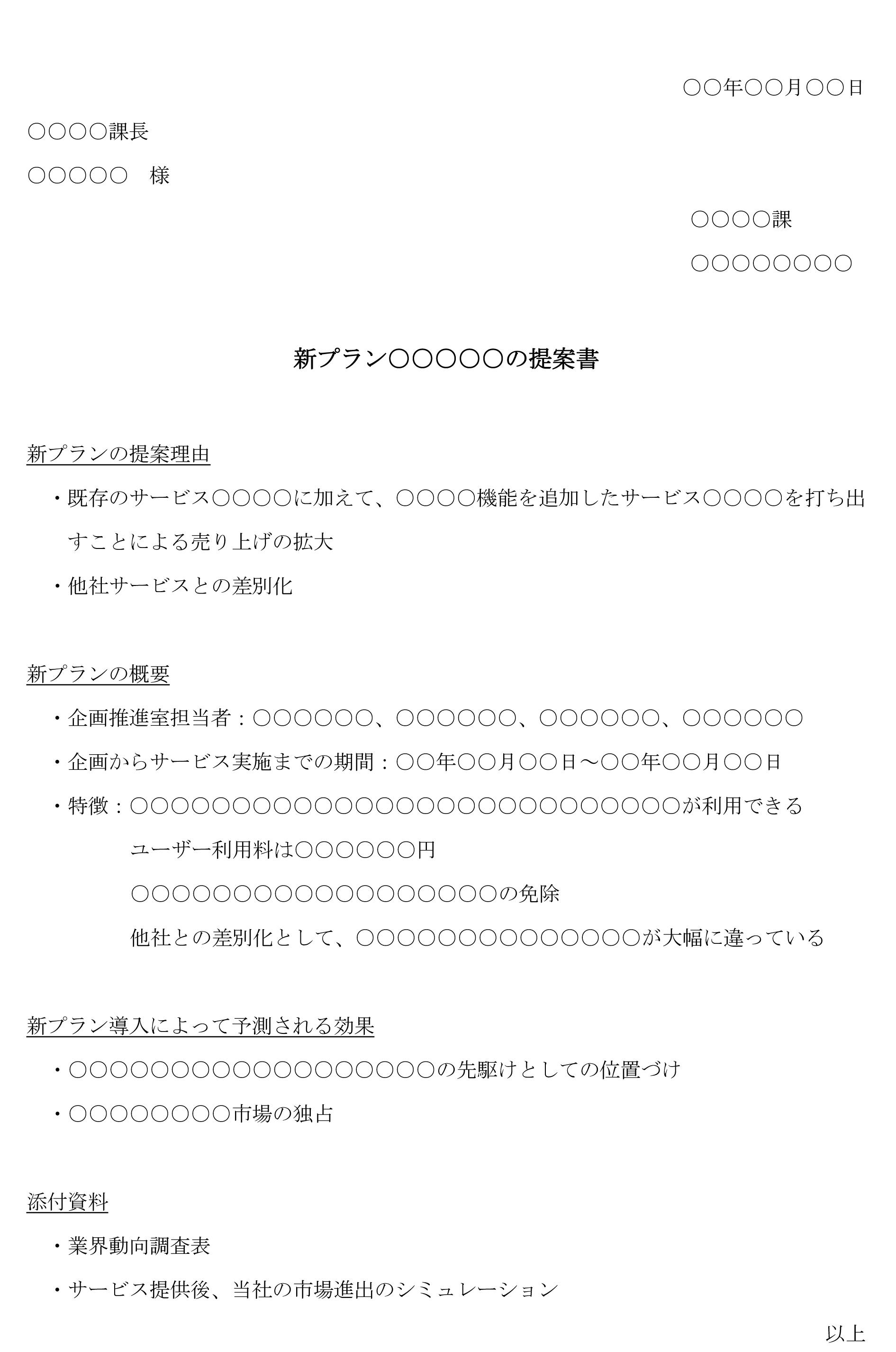 提案書(新サービス立ち上げ)