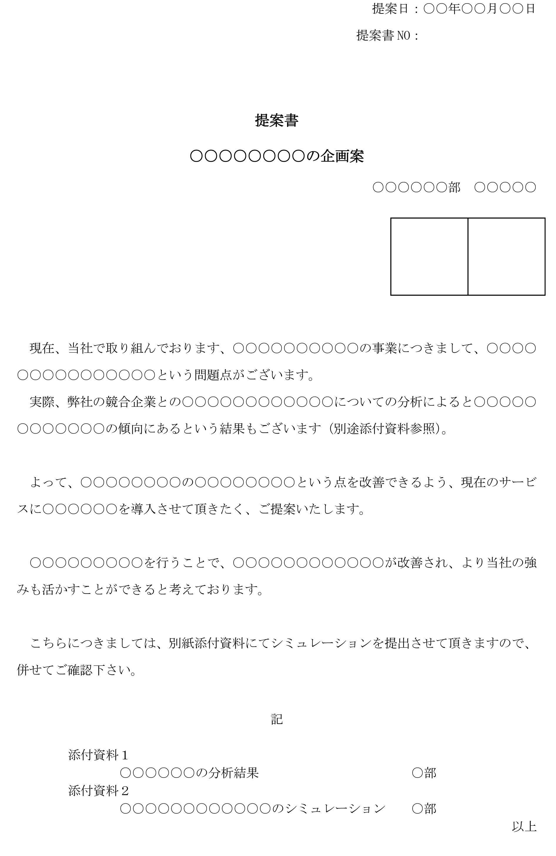 提案書(社内改善案)02