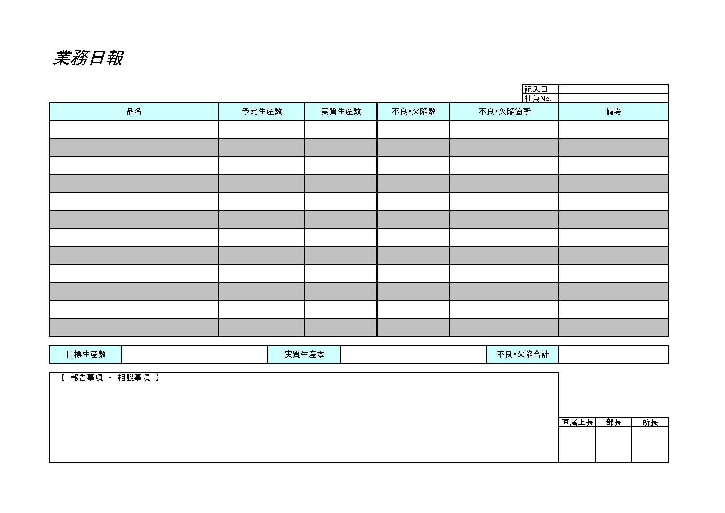 業務日報04