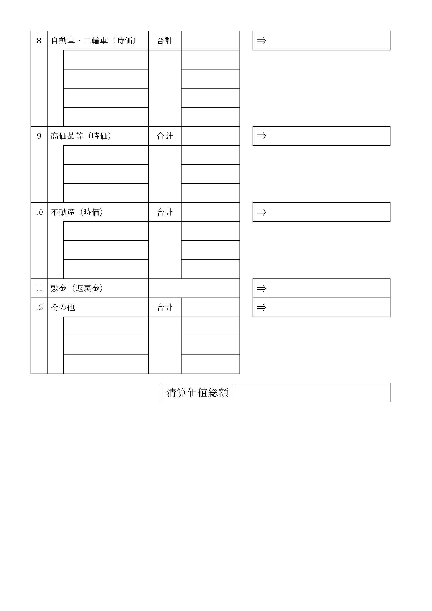 清算価値算出シート