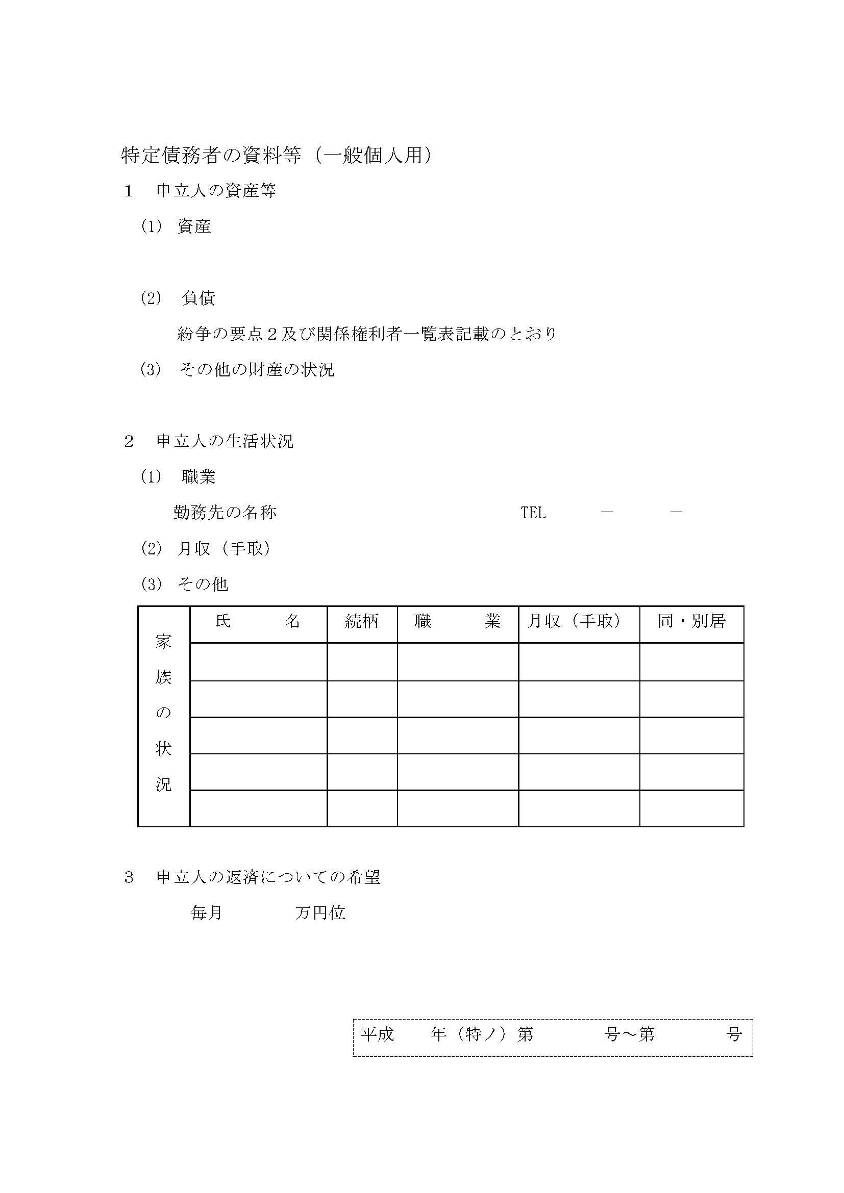 特定債務者の資料等(一般個人用)