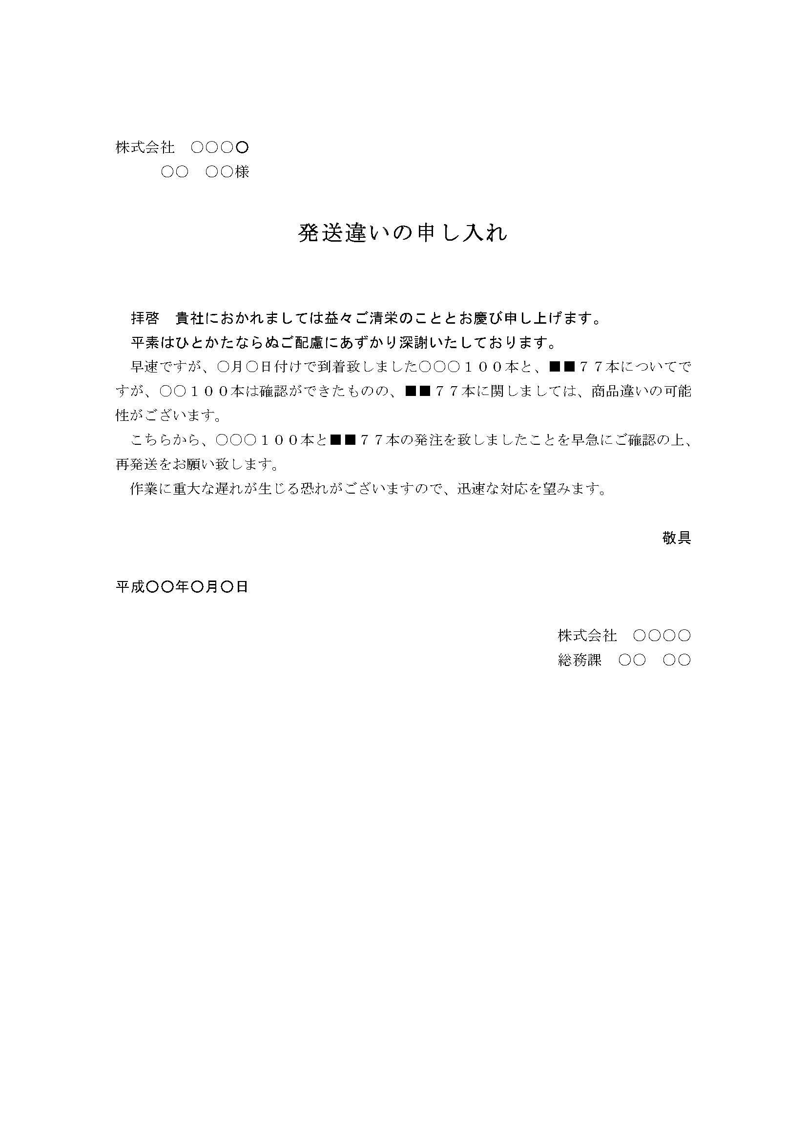 申入書(発送違い)