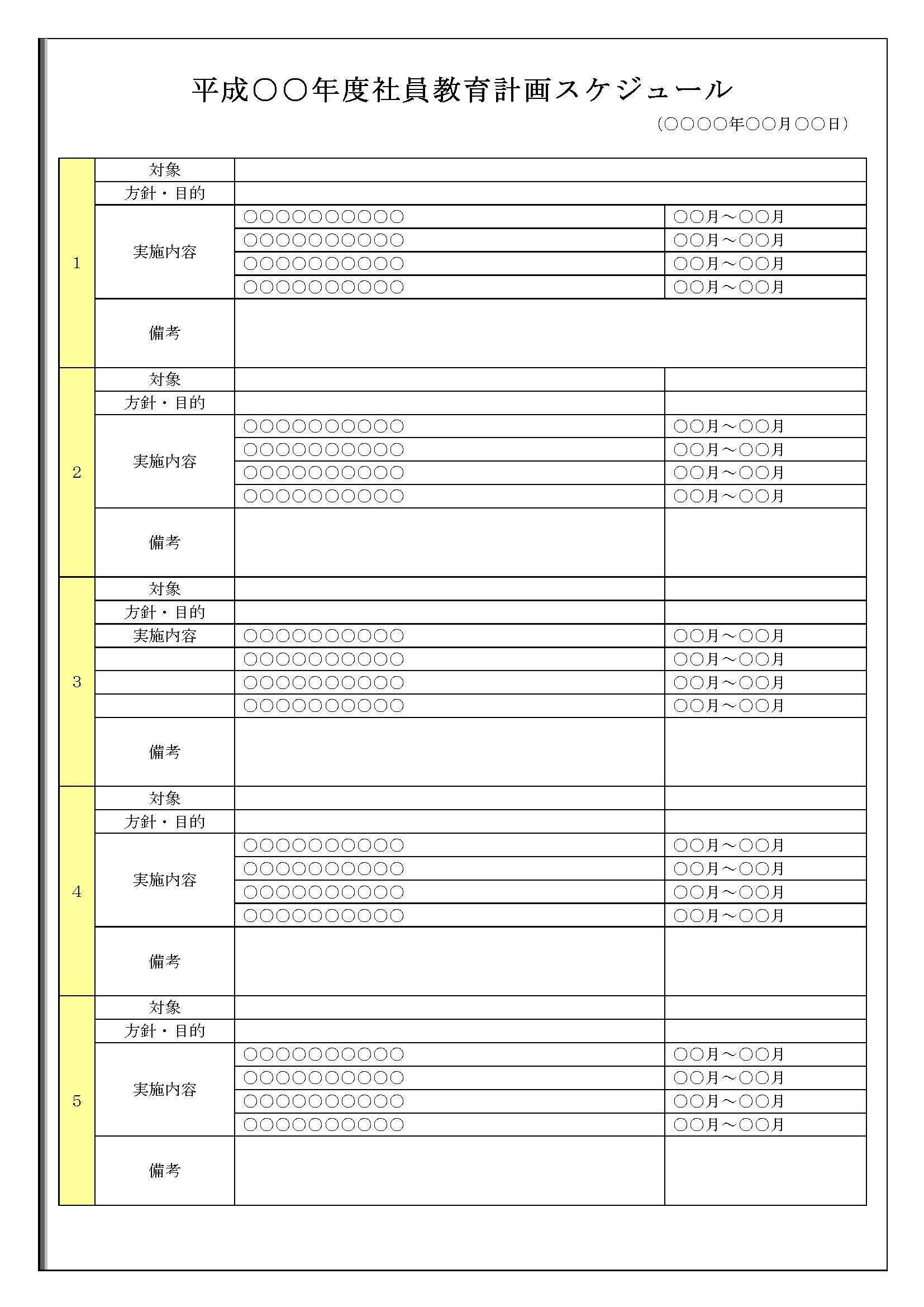 社員教育計画スケジュール