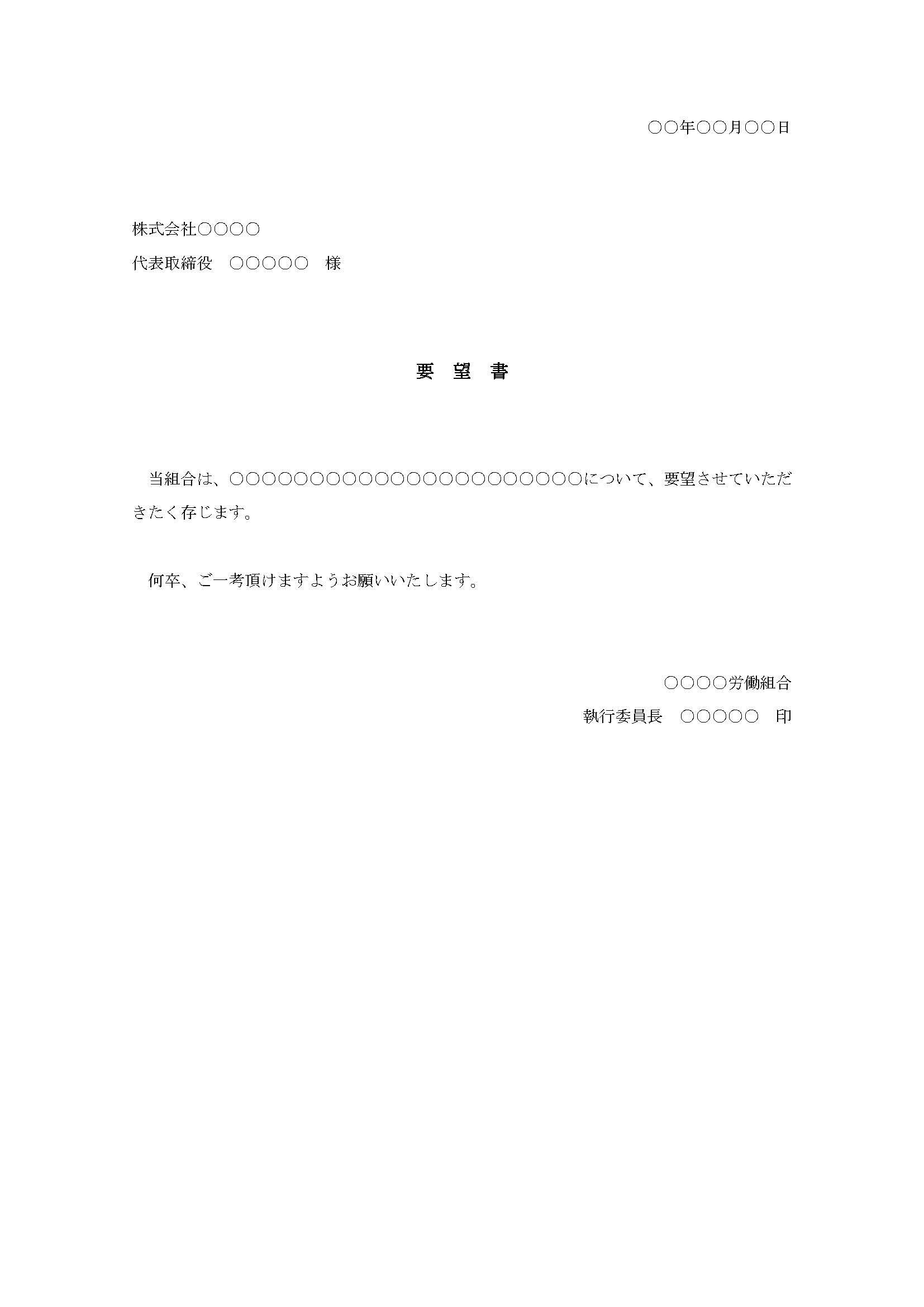 要望書01