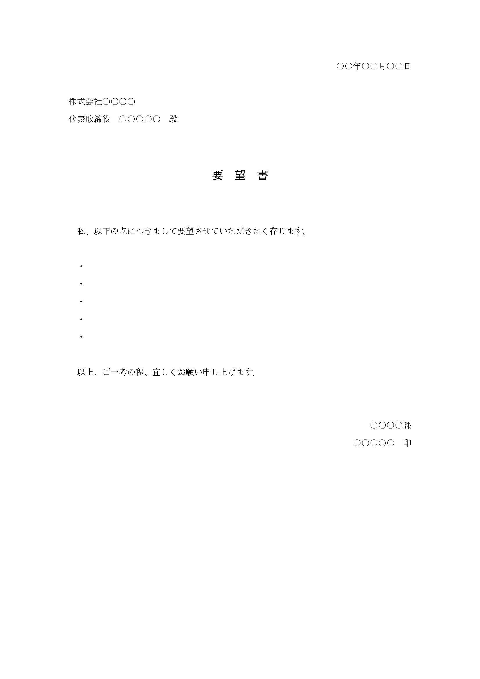 要望書02