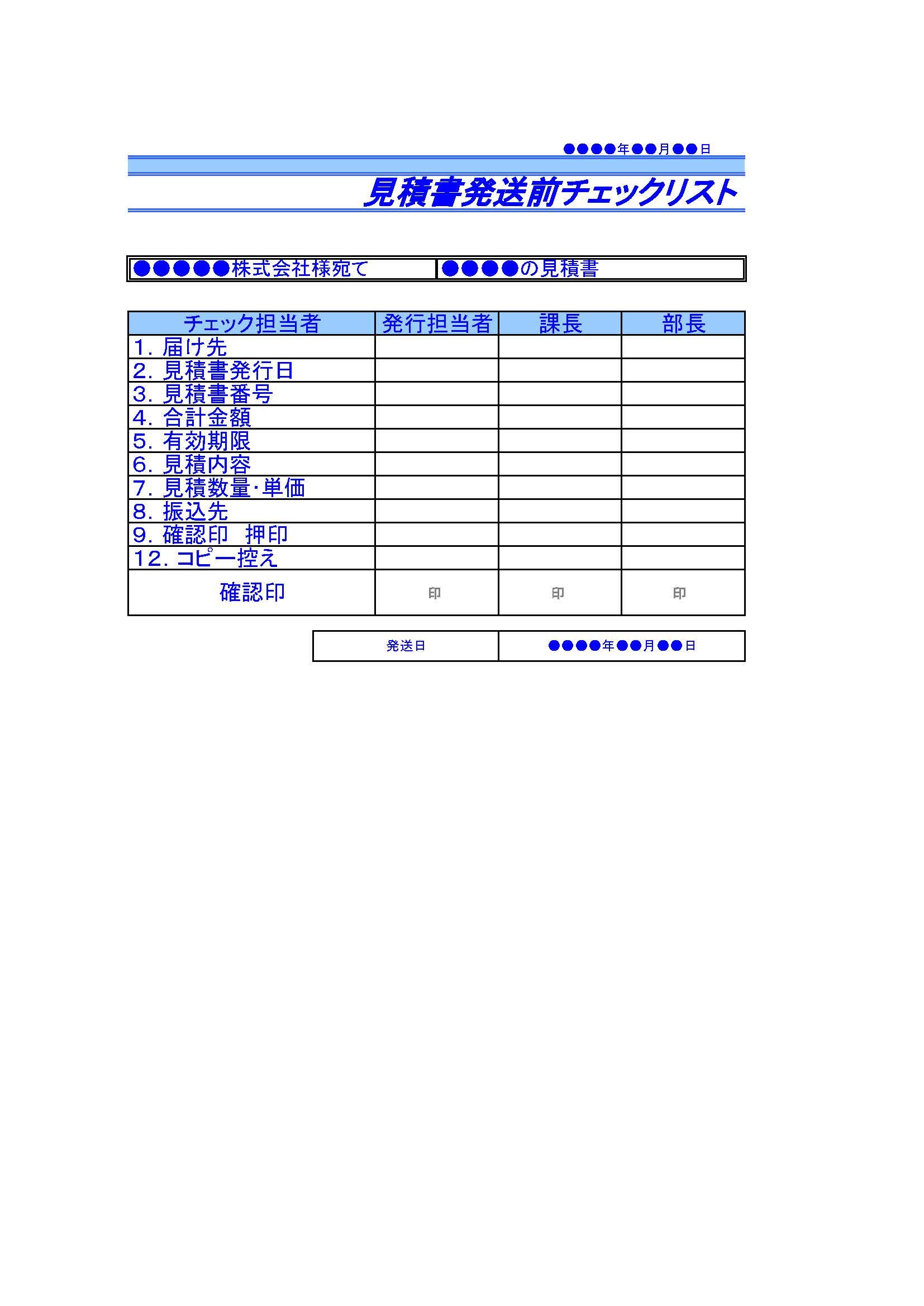 見積書発送前チェックリスト02