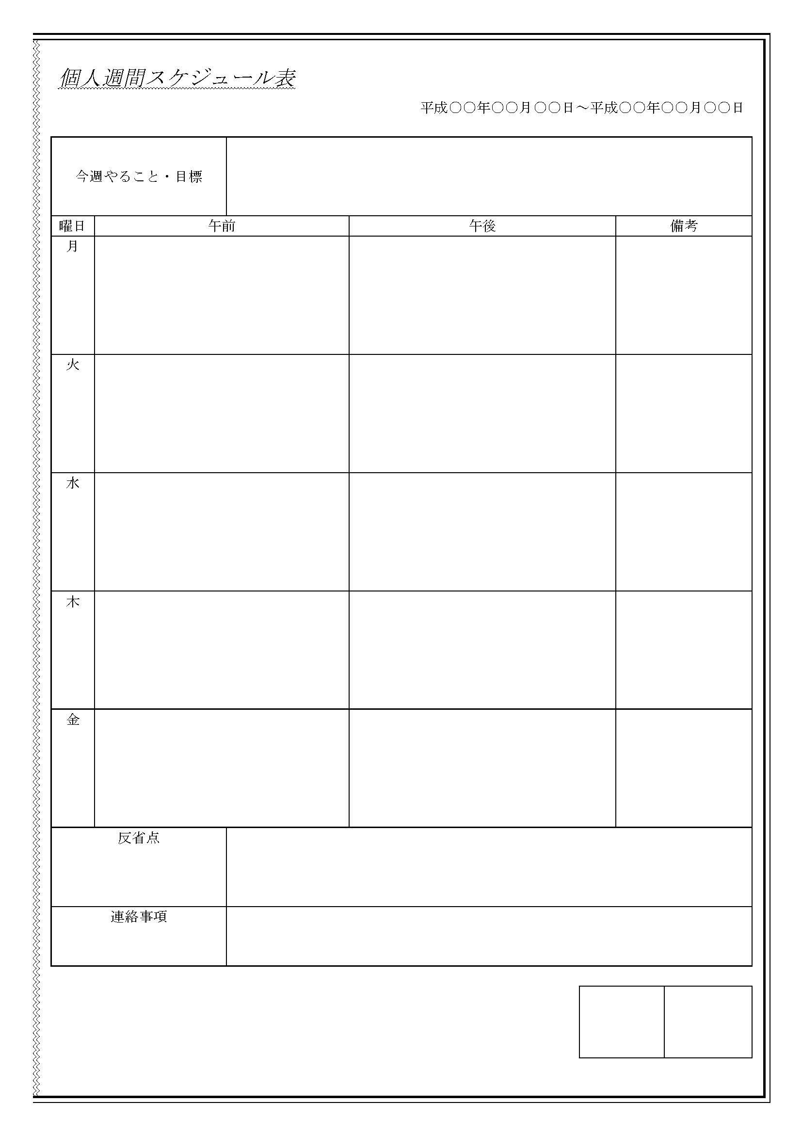 週間スケジュール表