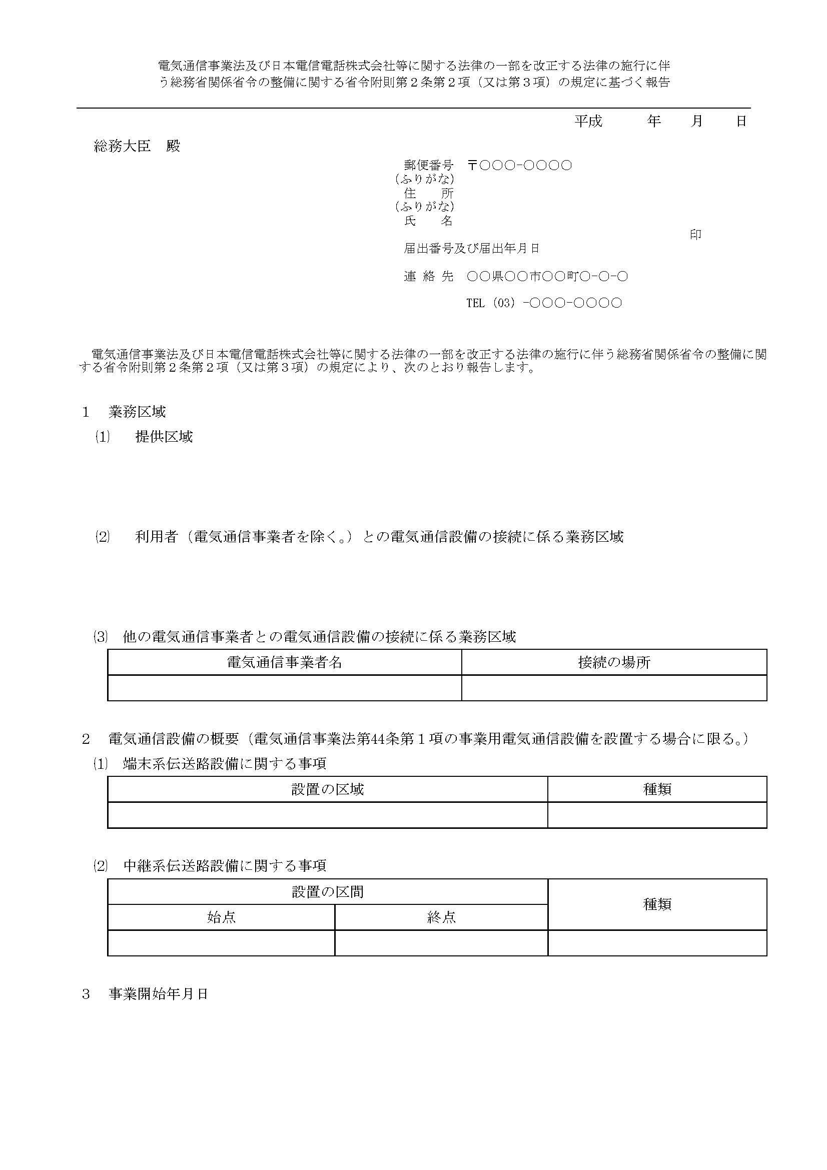 電気通信事業法及び日本電信電