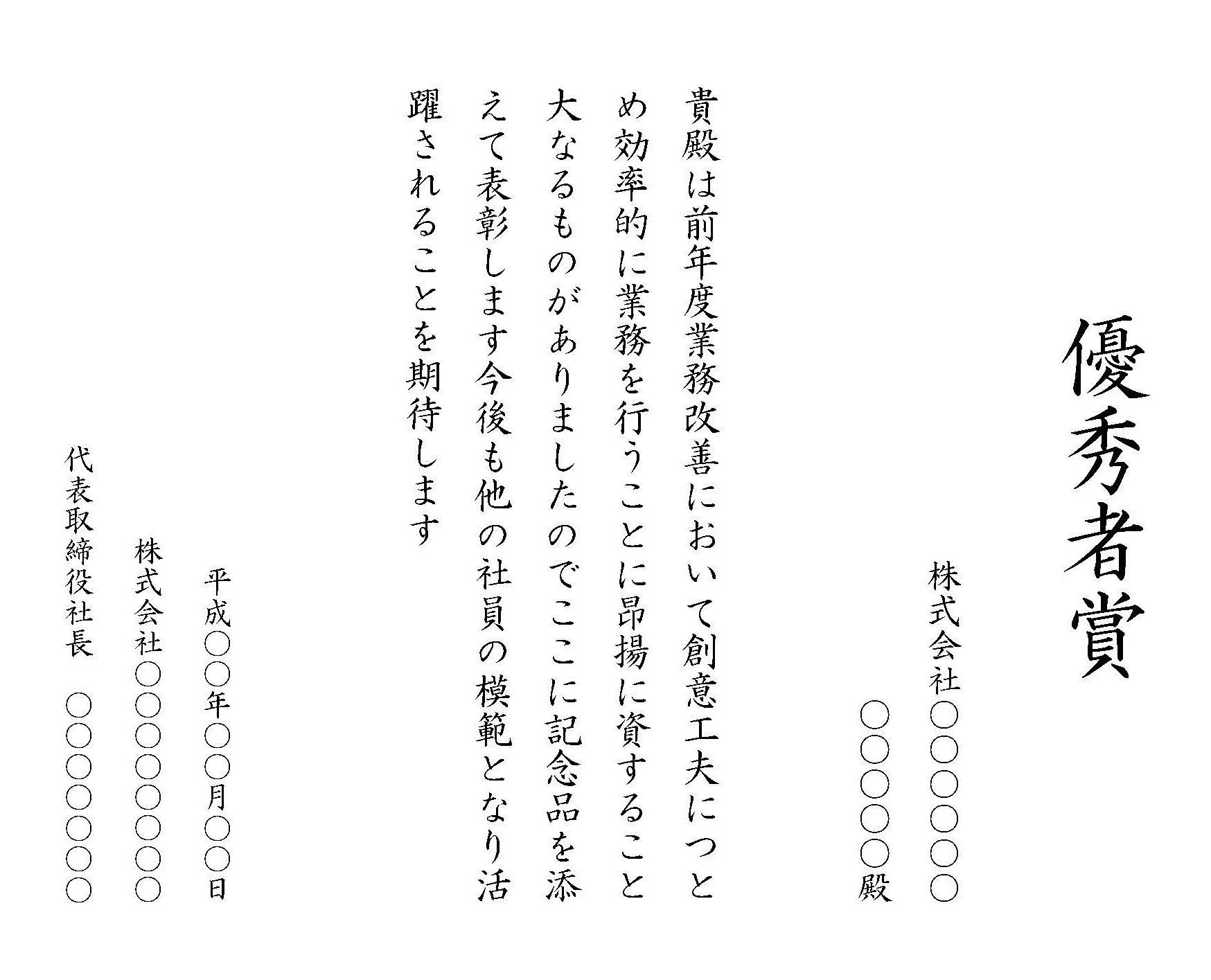優秀者賞 (縦書き)