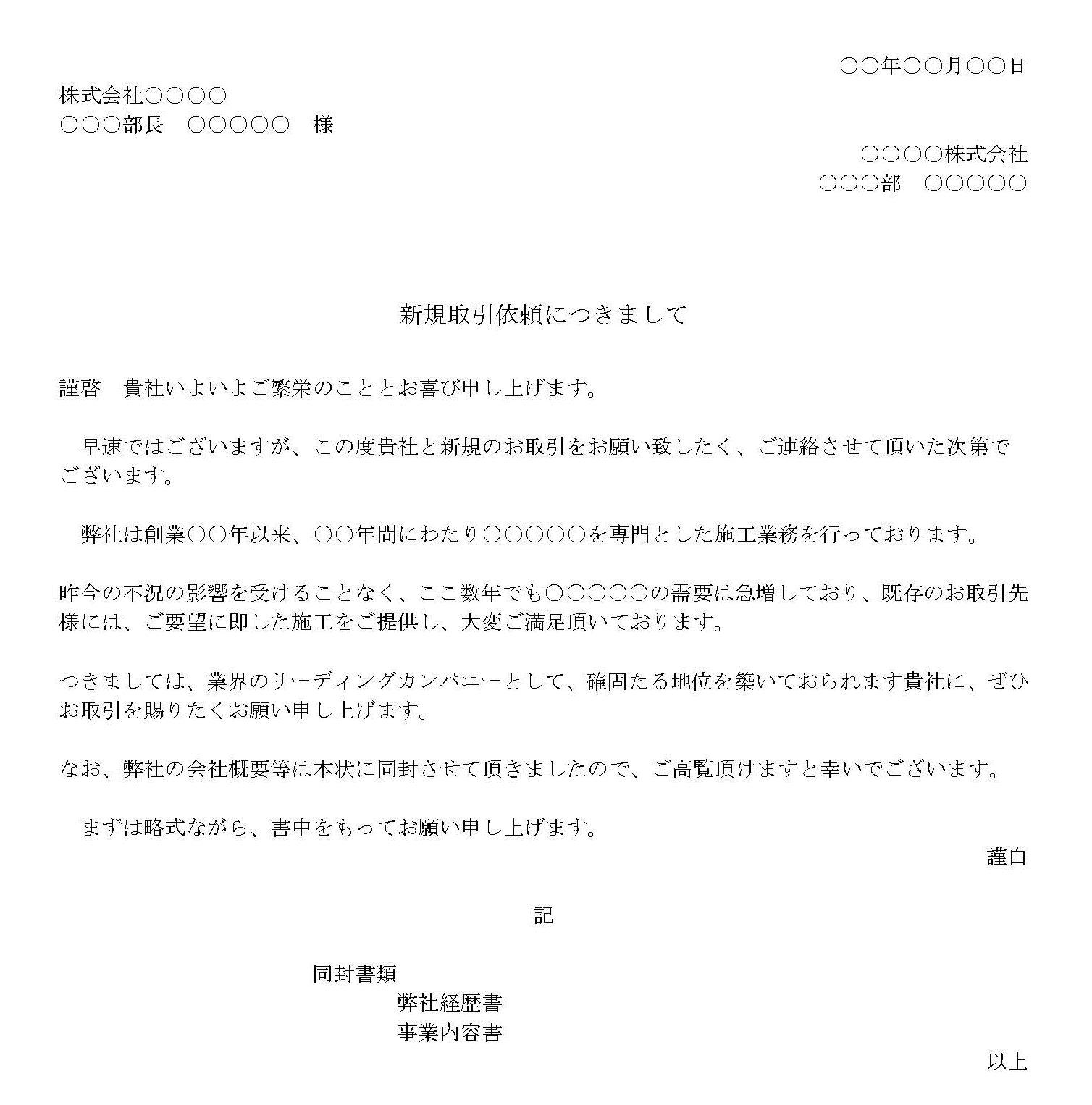 依頼状(新規取引:施工企業)