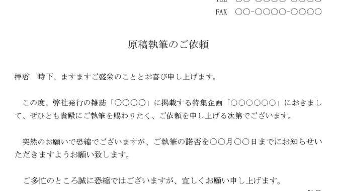 依頼状(原稿執筆)