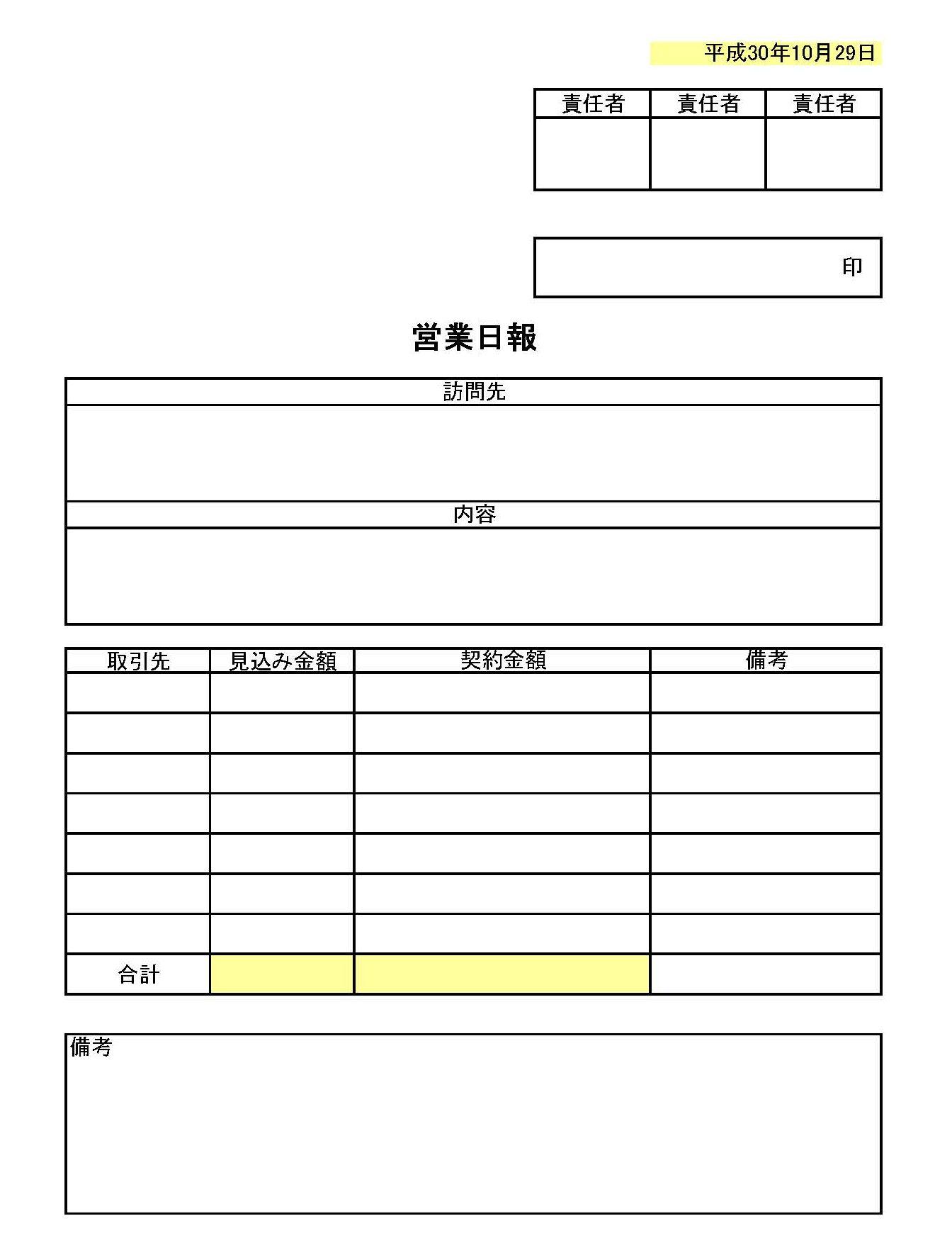 営業日報01